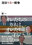 在日マネー戦争 (講談社+α文庫)