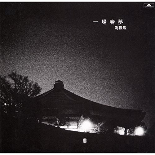 一場春夢 (日本武道館Live(1980))