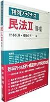 判例プラクティス民法II 【債権】 ((判例プラクティスシリーズ) 2)