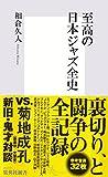至高の日本ジャズ全史 (集英社新書)