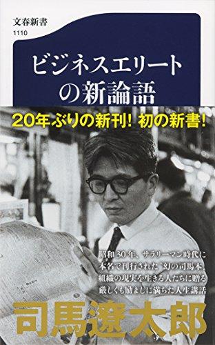 ビジネスエリートの新論語 (文春新書)