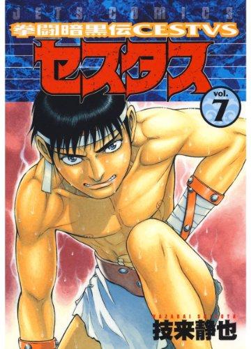 拳闘暗黒伝セスタス 7 (ジェッツコミックス)