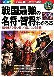 戦国最強の名将・智将がわかる本 (ビジュアル+好奇心!BOOKS)