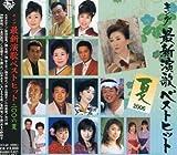最新演歌ベストヒット2006夏