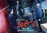 SICK'S 恕乃抄 〜内閣情報調査室特務事項専従係事件簿〜 Blu-ray BOX