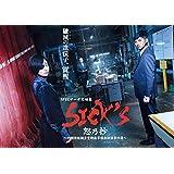 SICK`S 恕乃抄 〜内閣情報調査室特務事項専従係事件簿~ Blu-ray BOX
