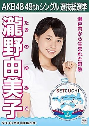 【瀧野由美子】 公式生写真 AKB48 願いごとの持ち腐れ 劇場盤特典