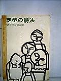 定型の詩法 (1970年)