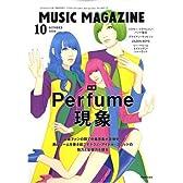 MUSIC MAGAZINE (ミュージックマガジン) 2008年 10月号 [雑誌]