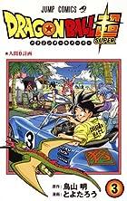 ドラゴンボール超-スーパー- 第03巻