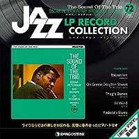 ジャズLPレコードコレクション 72号 [分冊百科] (LPレコード付) (ジャズ・LPレコード・コレクション)
