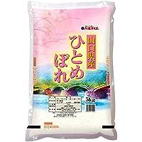 【精米】山口県産 白米 ひとめぼれ 5kg 平成29年産
