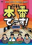 本番で~す!第四幕 [DVD]