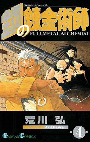 鋼の錬金術師 4巻 (デジタル版ガンガンコミックス)の詳細を見る