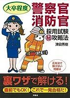 【大卒程度】警察官・消防官採用試験マル秘攻略法