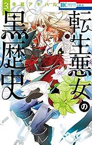 転生悪女の黒歴史【電子限定描き下ろし付き】 3 (花とゆめコミックス)