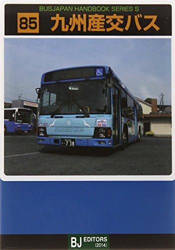 [画像:九州産交バス (BJハンドブックシリーズ)]