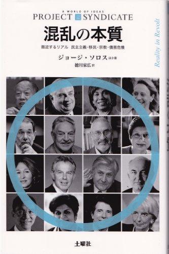混乱の本質 (プロジェクトシンジケート叢書)の詳細を見る
