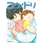 コウノドリ(21) (モーニングコミックス)