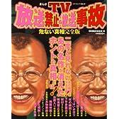 まんがTV放送禁止&放送事故危ない真相―完全版 (コアコミックス 147)