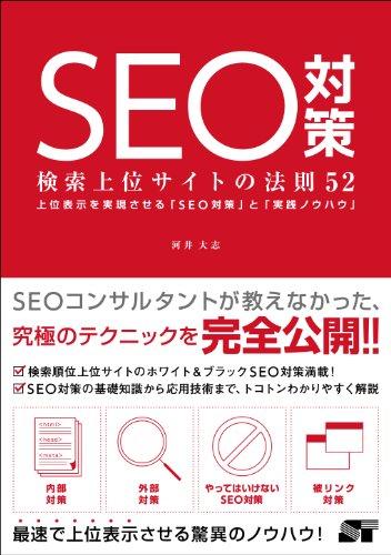 SEO対策 検索上位サイトの法則52