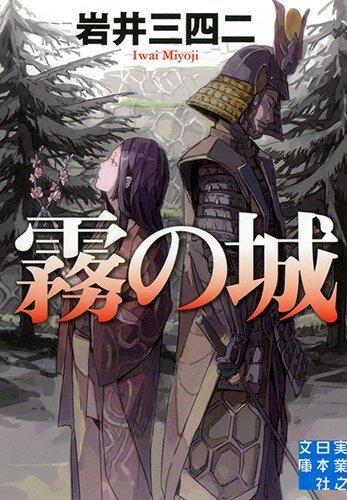 霧の城 (実業之日本社文庫)の詳細を見る