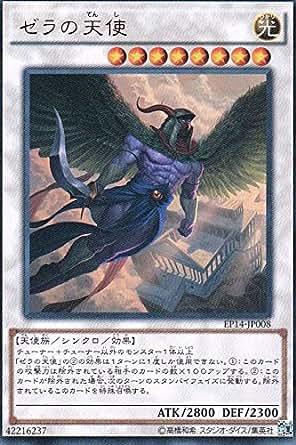 ゼラの天使 ウルトラレア 遊戯王 エクストラパック ナイツ・オブ・オーダー ep14-jp008