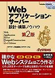WEBアプリケーション・サーバー 設計・構築ノウハウ 第2版