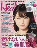 日経Health(ヘルス)2016年10月号