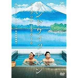 サンドウィッチマンライブツアー2016 [DVD]