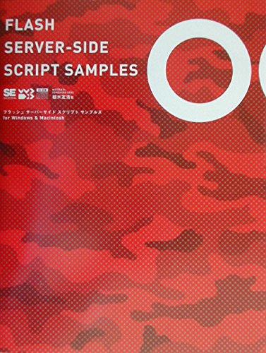 FLASH SERVER-SIDE SCRIPT SAMPLES―For Windows & Macintoshの詳細を見る