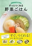 ずっとつくれる 野菜ごはん 永久保存レシピ―いつもの野菜で113品