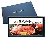 [父の日 プレゼント] A5 黒毛和牛 選べるカタログギフト BAコース【紺】肉贈