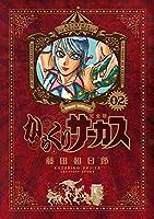 からくりサーカス 完全版 (2) (少年サンデーコミックススペシャル)