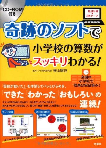 CD-ROM付き[奇跡のソフト]で小学校の算数がスッキリわかる!の詳細を見る