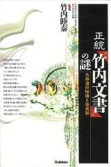 正統「竹内文書」の謎 (ムー・スーパー・ミステリー・ブックス) 単行本
