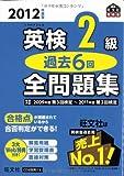 2012年度版 英検2級 過去6回全問題集 (旺文社英検書)