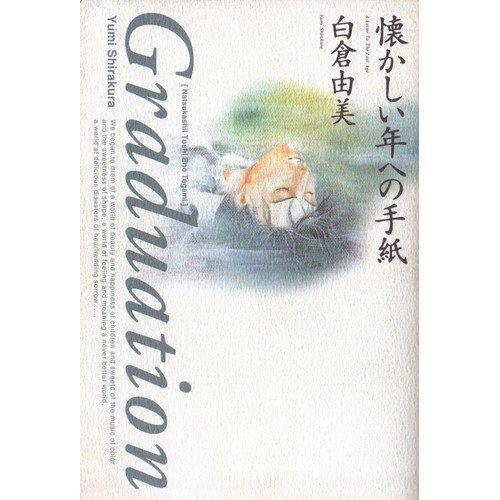 懐かしい年への手紙 (Ohta comic)の詳細を見る
