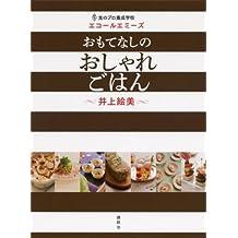 食のプロ養成学校 エコールエミーズ おもてなしのおしゃれごはん (講談社のお料理BOOK)