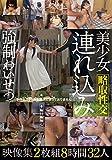 美少女連れ込み強制わいせつ映像集2枚組8時間 [DVD]