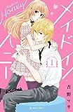 メイド・イン・ハニー(1) (デザートコミックス)