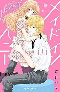 メイド・イン・ハニー(1) (デザートコミックス)[Kindle版]