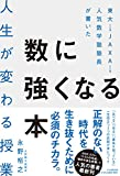 東大→JAXA→人気数学塾塾長が書いた 数に強くなる本 人生が変わる授業