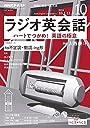 NHKラジオラジオ英会話 2018年 10 月号 雑誌