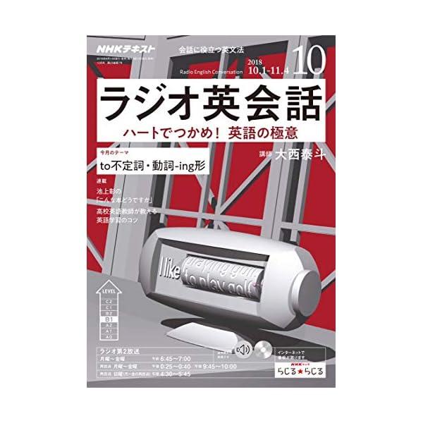 NHKラジオラジオ英会話 2018年 10 月号...の商品画像