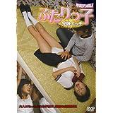 ふたりっ子 / 兄妹エッチ [DVD]