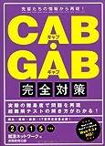 CAB・GAB完全対策 2015年度版 (就活ネットワークの就職試験完全対策 4)