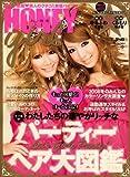 HONEY girl (ハニーガール) 2008年 12月号 [雑誌]