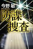 防諜捜査 (文春文庫)