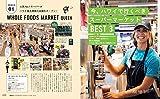 地球の歩き方MOOK ハンディ ハワイ スーパーマーケットマル得完全ガイド 2019-20 (地球の歩き方ムックハンディ) 画像